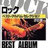 『ロック ベスト・アルバム・セレクション』『ロックミュージック進化論』『 パンクロックを超えて』。渋谷陽一でロックを学んだ世代(+鳥井でポストパンクを)