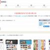 WordPressテーマ『SANGO』の購入手順
