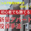 【7月4日(水)開催】《初心者でも勝てる》新築アパート投資手法セミナー
