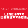 LINEデリマの注文方法|大阪府出前500円割引きキャンペーンが延長!
