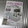 本日の雑誌(2021/03/02)