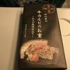 旅の羅針盤:JR名古屋駅とJR東京駅で購入出来る駅弁25