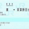 三鷹から東葉勝田台への乗車券