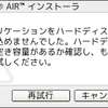 Adobe AIR 1.5のインストーラ使用時の使い方