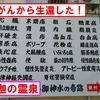 【TOCANA】2「釈迦の霊泉」で筆者の体に奇跡的変化! 医師が驚愕する末期がんから生還例も!