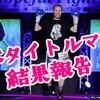 【動画あり】日本タイトルマッチ!!!結果報告٩(๑❛ᴗ❛๑)۶