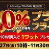 【最大20%お得なブラックフライデー】を開催!