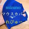 【水着素材のマスク】mizuno(ミズノ) マウスカバーの実際の装着感や、数ヵ月感使ってみての感想とまとめ。新商品『ハイドロ銀チタンマウスカバー』や『すみっコぐらしマウスカバー』もご紹介!
