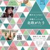 【ご案内】旅するトナカイ トークショー!!
