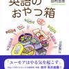 田村 忠彦《英語のおやつ箱 20181001 まつ出版》