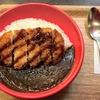 旅の終わりは羽田空港のカレーで〆!「カレースマイル」三元豚黒胡麻カレーを食す。