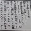ブッチャー&タイガー・ジェット・シンが再度の合体!!猪木の首を狙い日本へ!!