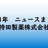 2021年ニュースまとめ 持田製薬株式会社【随時更新】