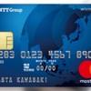【9/12-9/13限定】NTTグループカードを発行して9500円相当!!クレジットカード側の入会キャンペーンで+最大1万円相当も獲得可能