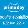 今年の Amazon Prime Day は 6月21日・22日の 2日間に渡って開催!事前準備も忘れずに!