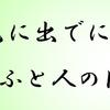 """小倉百人一首 歌四十番 """"忍ぶれど色に出でにけりわが恋は"""""""