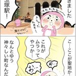 タカラヅカの聖地・宝塚大劇場<ムラ>はこんなにも素晴らしいところだよ(第1回)