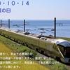 2019 鉄道の日