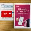 【徹底比較】ワイモバイル VS UQ mobile 【どっちがオトク?】