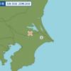 午後8時23分頃に茨城県南部で地震が起きた。