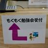 大阪・梅田エンジニアもくもく勉強会を開催しました