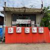 もんごい亭 丹那本店(南区)金色煮干しそば太麺