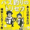 ブラックバスの釣り方を解説「シン・バス釣りのトリセツ」発売!