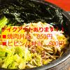 【オススメ5店】青梅・昭島・小作・青梅線沿線(東京)にある韓国料理が人気のお店