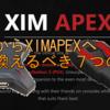 今xim4からxim apexへ買い換えるべき7つの理由
