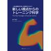 【電子書籍】-身体運動研究者と指導者のための-新しい視点からのトレーニング科学 The New Paradigm of Exercise Science