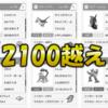 【シングル】S8ラティクチ2100越え構築 -構築紹介-
