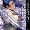 12月19日【新刊漫画】ゴールデンカムイ16巻・かぐや様は告らせたい12巻同人版1巻・銀河英雄伝説12巻・魔王様ちょっとそれとって8巻【kindle電子書籍