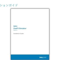 OneFS Simulatorデプロイしてみた!