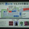 <2017長野>マルメロの駅ながと~ほっとぱ~く・浅科~美ヶ原高原~信州蔦木宿