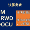 【決算発表】ZM/CRWD/DOCU 好決算連発!今後の株価予想は?買い時は?