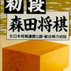 初段 森田将棋   スーパーファミコン版     鬼の将棋ゲームとは このゲームの事を言う