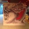 2016/07/21 江戸東京博物館 「大妖怪展」