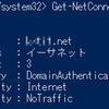 PowerShellでネットワークカテゴリ変更