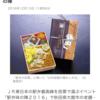 2年連続1位〜鶏めし弁当!