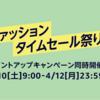 Amazonファッションタイムセール祭りがスタート Fire HD10が5千円OFFやHP製ノートPC特選タイムセールも