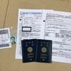 娘の3回目のパスポート申請。