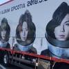 NEWS ARENA TOUR 2018 EPCOTIA 4/21(土) 福岡 MC ※ネタバレあり