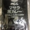 今日のカレー MCC マサラ黒カレー