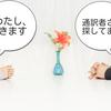 通訳・翻訳のマッチングサイトを制作中です