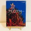 絵本「クリスマスツリー」あらすじや感想