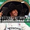 F1 メキシコグランプリ 2019 決勝結果 ハミルトンがレースを支配しP1!