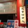 台中の向上市場にある『向上豆花』で30年の伝統を持つ豆花を食らう