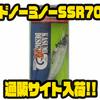【霞デザイン】スーパーシャローを攻略出来るミノー「ドノーミノーSSR70」通販サイト入荷!