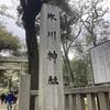 VIPSの将来を神頼みしてくるwwww〜赤坂氷川神社〜