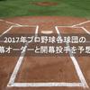 2017年プロ野球各球団の開幕オーダーと開幕投手を予想!